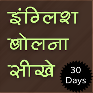 Learn English 30 Days in Hindi