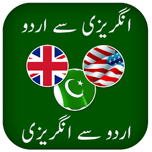 English Urdu Dictionary For PC (Windows & MAC)
