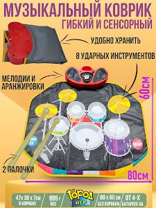 Музыкальные инструменты серии Город Игр, GN-12577