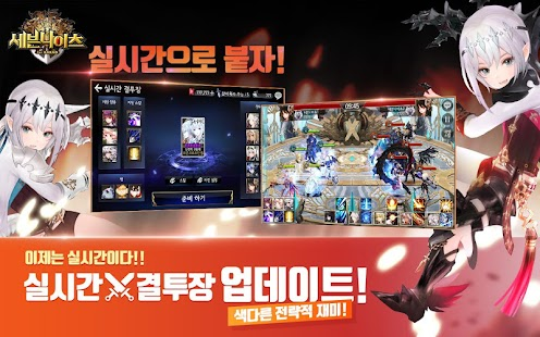 Free Download 세븐나이츠 for Kakao APK for Samsung