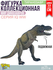 "Игрушка-фигурка серии ""Город Игр"", динозавр тираннозавр, biological"