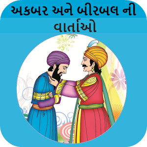 Akbar Birbal Varta in Gujarati