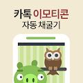 App 카톡 이모티콘 초코 채굴기 apk for kindle fire