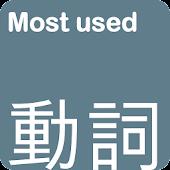 最も使用される英語動詞300 (ロックスクリーン/無意識) APK for Ubuntu