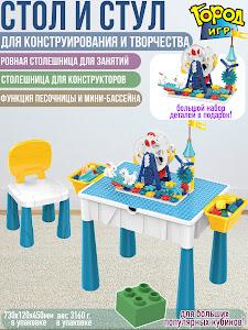 Стол для Конструирования, Brick Battle: GD-12818