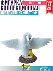 "Игрушка-фигурка серии ""Город Игр"", лебедь L, с птенцом"