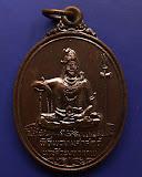 11.เหรียญพระศิวะ หลังพระพรหม พิธีพรหมศาสตร์ วัดทุ่งเสรี พ.ศ. 2519 อาจารย์ชุม ไชยคีรี เจ้าพิธี