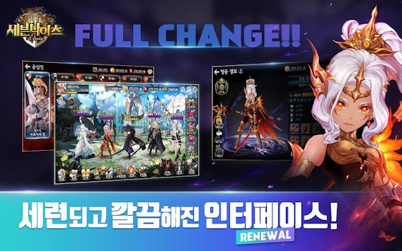 세븐 나이츠 Už Kakao APK screenshot thumbnail 14