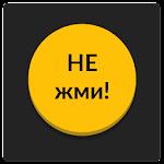 Желтая кнопка: не советую нажимать на меня Icon