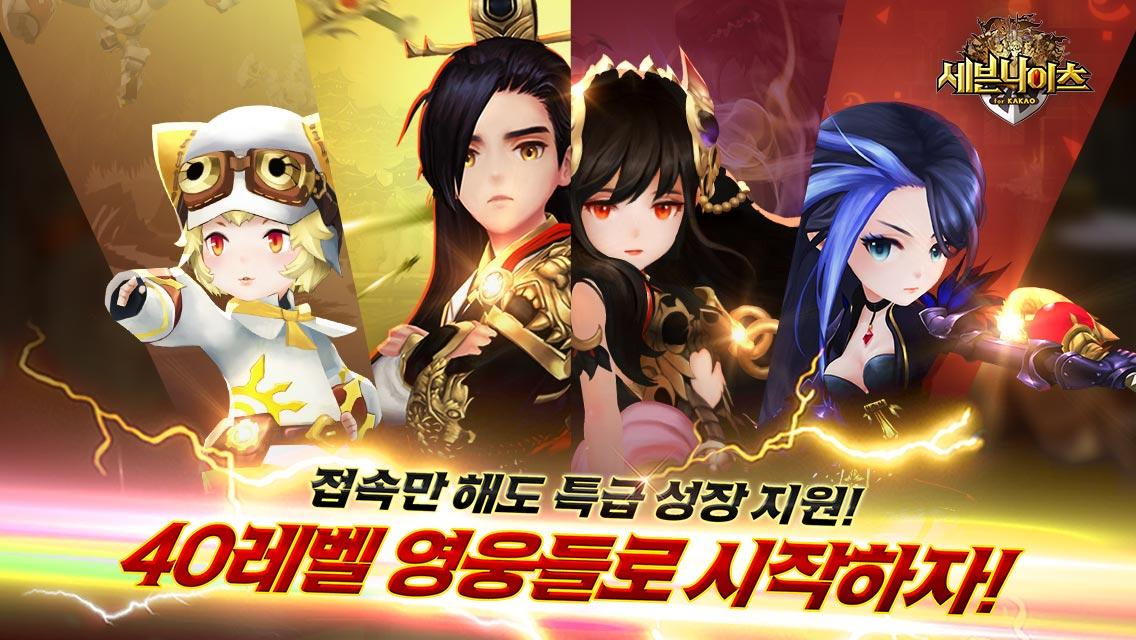 세븐나이츠 for Kakao Screenshot 0