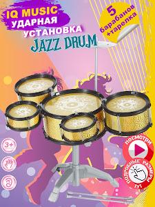 """Игровой набор серии """"Для творчества"""", ударная установка-барабан, Gold 4"""