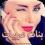شات بنات عربيات 2017