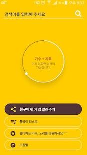 무료음악다운 APK for Kindle Fire