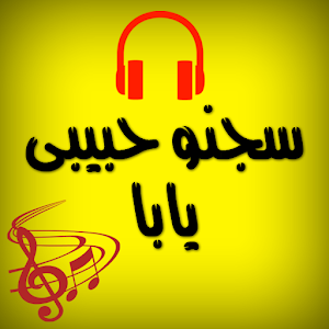 Download سجنو حبيبى يابا For PC Windows and Mac