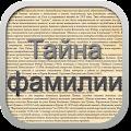 App Тайна фамилии беспл. APK for Windows Phone