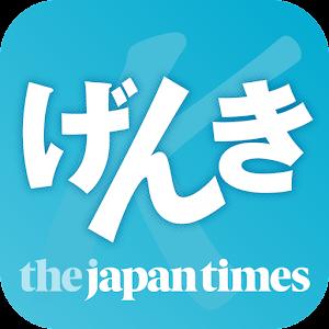 GENKI Kanji Cards For PC / Windows 7/8/10 / Mac – Free Download