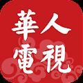 HDKAN-華人電視HDKAN (TV)