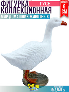 "Игрушка-фигурка серии ""Город Игр"", гусь M2, белый"