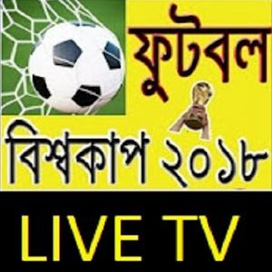 বিশ্বকাপ ফুটবল ২০১৮ লাইভ টিভি For PC / Windows 7/8/10 / Mac – Free Download