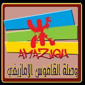 Download وصلة امازيغية -القاموس ircam- APK for Laptop