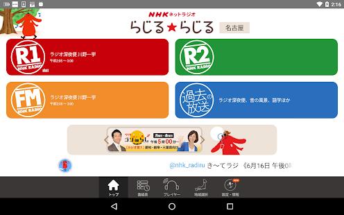 Free Download NHK Net Radio RADIRU*RADIRU APK for Blackberry
