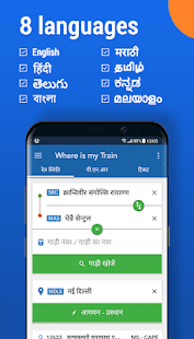 App Where is my Train : Indian Railway & PNR Status APK for Windows Phone