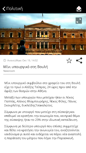 CNN Greece APK