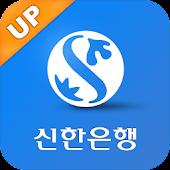 신한S뱅크 - 신한은행 스마트폰뱅킹 APK baixar