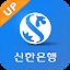 신한S뱅크 - 신한은행 스마트폰뱅킹