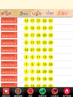 Screenshot of 台灣樂透威力彩大福彩彩券