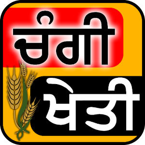Changi Kheti - Punjabi App Icon