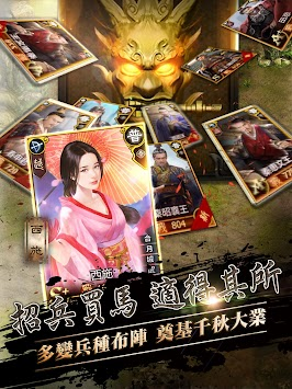 戰國志 APK screenshot thumbnail 3