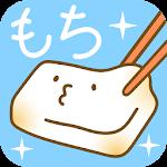 癒しのもち育成ゲーム Icon
