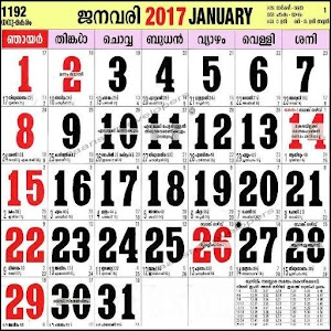 Malayalam Calendar 2017 - Android Apps on Google Play