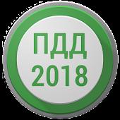 Билеты ПДД 0018 +Экзамен РФ