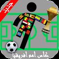 App مباريات كأس أفريقيا للربع 2017 apk for kindle fire