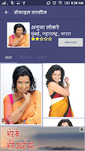 Marathi Kalawant Gallery - screenshot