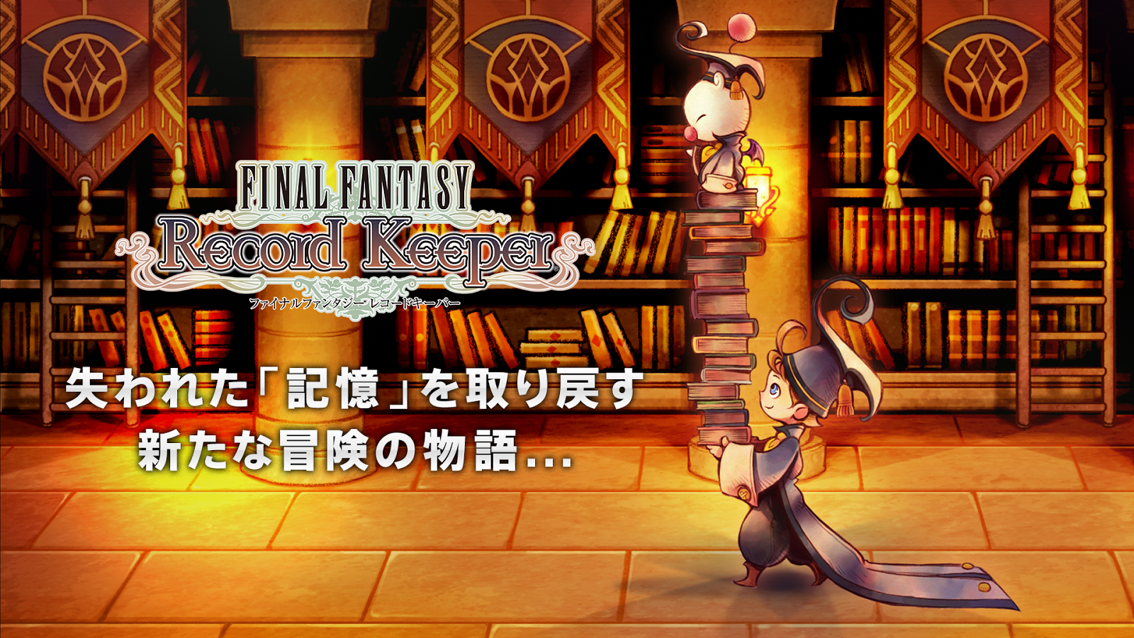 FINAL FANTASY Record Keeper Screenshot 5