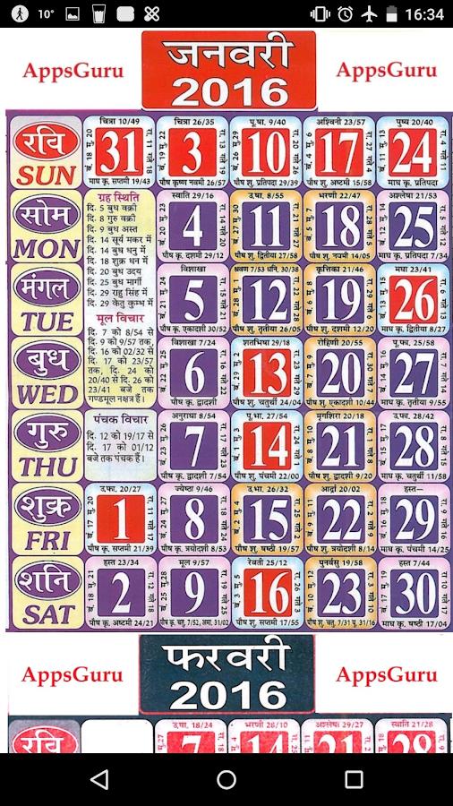Hindu Calendar 2017 - Android