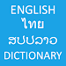 English To Thai And Lao Icon