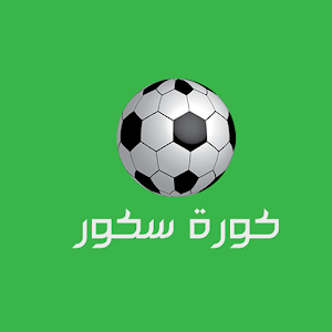 كورة سكور for Android