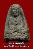 พระหลวงปู่ทวด เนื้อเทา พิมพ์ใหญ่(บล็อคประกบ) ปี2506 วัดประสาทบุญญาวาส กรุงเทพ