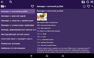 Screenshot of Рецепты - Салаты (беспл.)