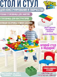 Стол для Конструирования, Brick Battle: GD-12821