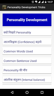 Personality Development Tricks - screenshot