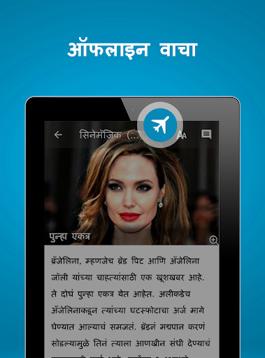 Marathi News Maharashtra Times screenshot 15