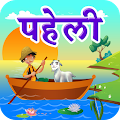 Game River Crossing Hindi Puzzle | नदी की पहेली APK for Kindle