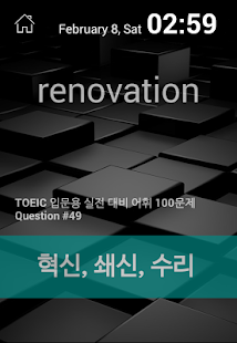 Learning Korean words! Korlock - screenshot