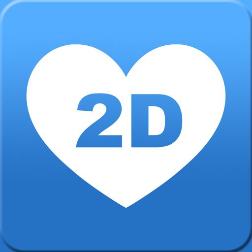 2Date 交友約會平台 愛情戀愛配對 (app)