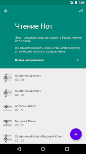 Абсолютный Слух Screenshot